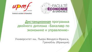 Дистанционная  программа  двойного диплома «Бакалавр по экономике и управлению »