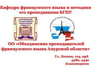 ОО «Объединение преподавателей французского языка Амурской  области»