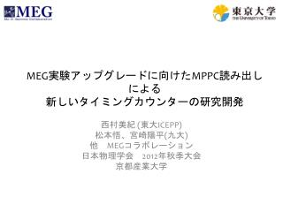 MEG 実験アップグレードに向けた MPPC 読み出しによる 新しいタイミングカウンターの研究開発