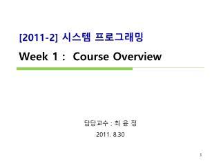 [2011-2]  시스템 프로그래밍 Week 1 :  Course Overview