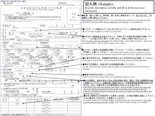 記入例  < Sample > Read the description carefully and fill in all the necessary information.