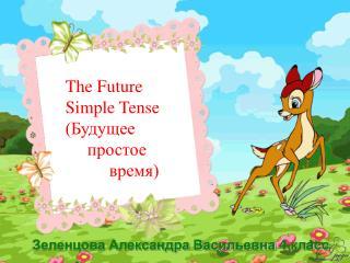 The Future Simple Tense (Будущее       простое            время)