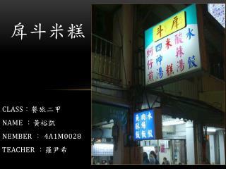 戽斗米糕 class : 餐旅二甲 name  : 黃裕凱 nember  :  4a1m0028 teacher  : 羅 尹希
