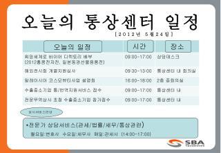 오늘의 통상센터 일정                      [2012 년  5 월 24 일 ]