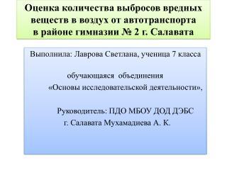 Выполнила: Лаврова Светлана, ученица 7 класса