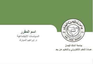 جامعة الملك فيصل عمادة التعلم الإلكتروني والتعليم عن بعد