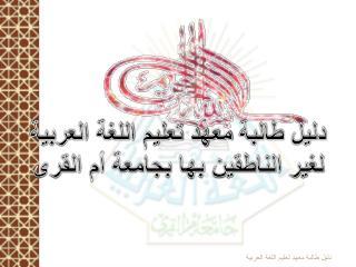 دليل طالبة  معهد تعليم اللغة العربية  لغير الناطقين بها بجامعة أم القرى