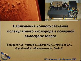 Наблюдения ночного свечения молекулярного кислорода в  полярной атмосфере  Марса