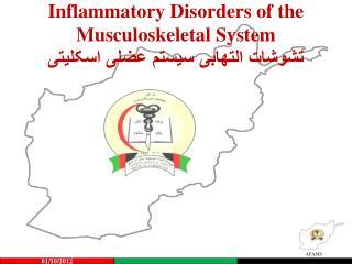 Inflammatory Disorders of the Musculoskeletal System  تشوشات التهابی سیستم عضلی اسکلیتی