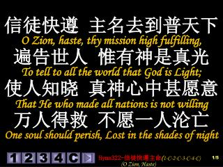 信徒快遵 主名去到普天下 O Zion, haste, thy mission high fulfilling, 遍告世人 惟有神是真光