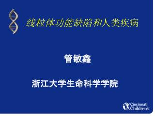 浙江大学生命科学学院