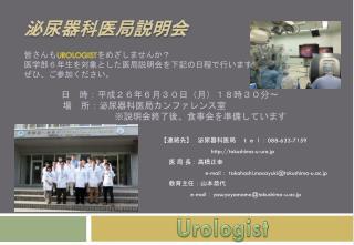 【 連絡先 】    泌尿器科医局  tel: 088-633-7159 http ://tokushima-u-uro.jp 医 局 長:高橋 正幸