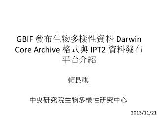 GBIF  發布生物多樣性資料  Darwin Core Archive  格式與  IPT2  資料發布平台介紹