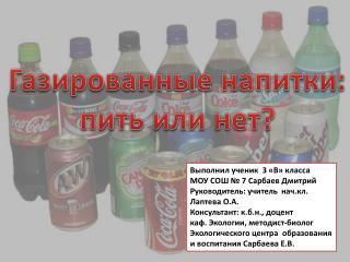 Газированные напитки: пить или нет?