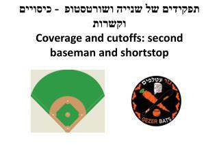 תפקידים של שנייה ושורטסטופ  - כיסויים וקשרות Coverage and cutoffs: second baseman and shortstop