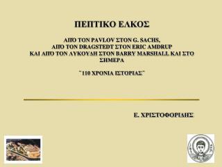 Ε. ΧΡΙΣΤΟΦΟΡΙΔΗΣ
