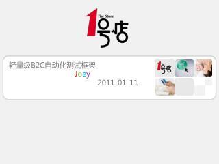 轻量级 B2C 自动化测试框架 J o e y 2011-01-11