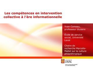 Les compétences en intervention collective à l'ère informationnelle