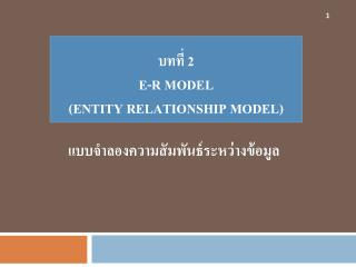 บทที่  2 E-R Model (Entity Relationship  Model)