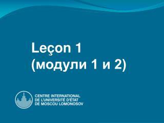 Leçon 1  (модули 1 и 2)