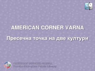 AMERICAN  CORNER VARNA Пресечна точка на две култури