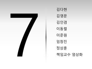 김다현 김영문 김인겸 이동렬 이준원 임창진 정상훈 책임교수 엄상화