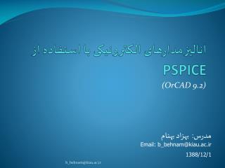 آنالیز مدارهای الکترونیکی با استفاده از PSPICE