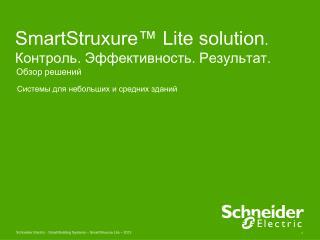 SmartStruxure™ Lite solution .  Контроль. Эффективность. Результат.