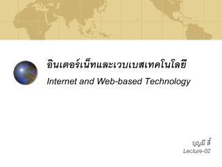อินเตอร์เน็ทและเวบเบสเทคโนโลยี Internet and Web-based Technology