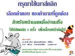 1. skin lesion          A. TA cream     B. antifungal     C. vitamin C cream    D. vitamin E cream  E. cloxacillin 500mg