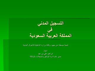 التسجيل المدني  في  المملكة العربية السعودية