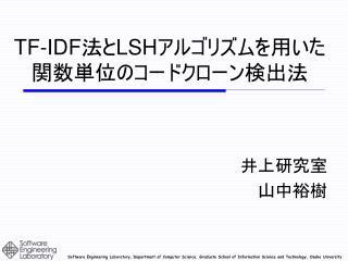 TF-IDF 法と LSH アルゴリズムを 用 いた 関数単位のコードクローン検出法