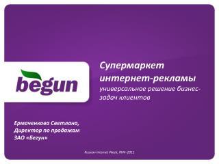 Супермаркет интернет-рекламы универсальное решение бизнес-задач клиентов