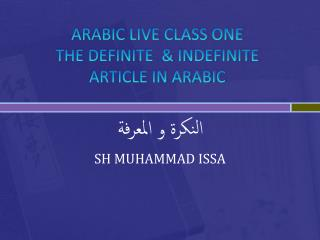 ARABIC LIVE CLASS ONE THE DEFINITE  & INDEFINITE ARTICLE IN ARABIC