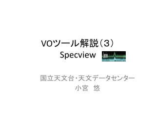 VO ツール解説(3) Specview