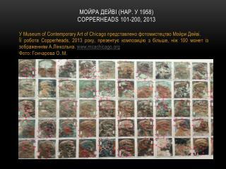 Мойра  Дейві  (нар. У 1958) Copperheads 101-200 , 2013