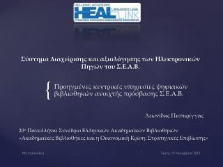 Σύστημα  Διαχείρισης και αξιολόγησης  των Ηλεκτρονικών Πηγών  του Σ.Ε.Α.Β .