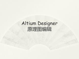 Altium Designer 原理图编辑
