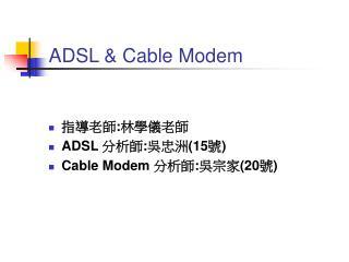 ADSL  Cable Modem
