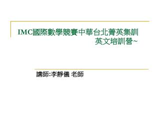 IMC 國際數學競賽中華台北菁英集訓                                          英文培訓營 ~