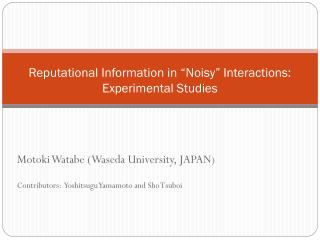 """Reputational Information in """"Noisy"""" Interactions: Experimental Studies"""
