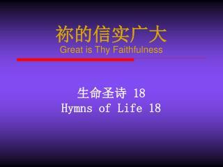 祢的信实广大 Great is Thy Faithfulness