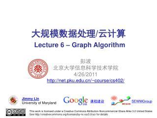 大规模数据处理 / 云计算 Lecture 6  – Graph Algorithm