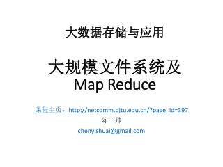 大 数据存储与应用 大规模文件系统及 Map  Reduce