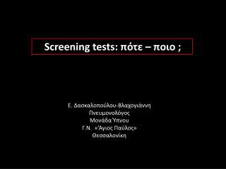 Screening tests : πότε – ποιο ;