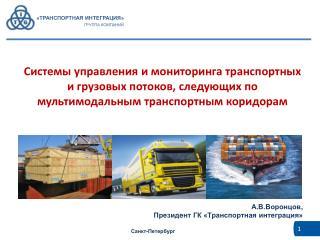А.В.Воронцов , Президент ГК «Транспортная интеграция»  Санкт-Петербург