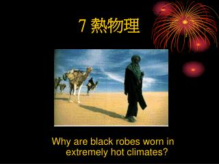Why are black robes worn in extremely hot climates