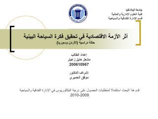 أثر الأزمة الاقتصادية في تحقيق فكرة السياحة البينية حالة دراسية (الأردن وسوريا)