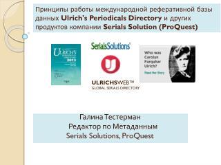 Галина Тестерман Редактор по Метаданным     Serials Solutions, ProQuest