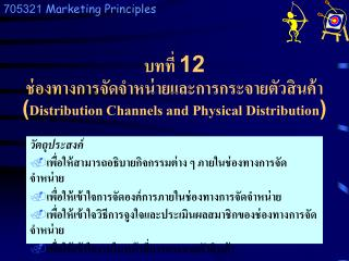 12  Distribution Channels and Physical Distribution